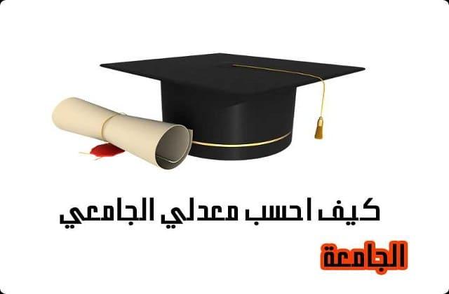 كيف احسب معدلي الجامعي وما هو المعدل التراكمي الجامعة